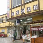 筑波山神社参拝の玄関口「神田家」でほっと一息^^