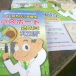 つくばの夏!つくばちびっこ博士2013スタート~!