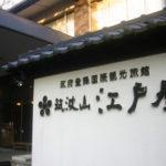 伝統ある宿「筑波山 江戸屋」でおもてなしのひと時♪