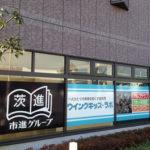 学び場がいっぱい!つくば竹園地区は学習塾激戦区!!