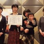未来を強くする子育てプロジェクト子育て支援活動「未来賞」受賞!NPO法人ままとーん