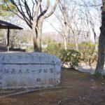 桜南スポーツ公園でリフレッシュ!