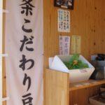「北条こだわり豆腐」を作るつくばアグリライフをご紹介!