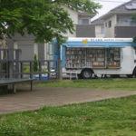 便利な移動式図書館「自動車図書館アルス号」!