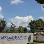 筑波山の景色を楽しめる「つくばウェルネスパーク 」