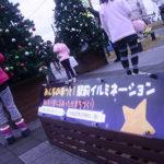 TX3駅「みんなのほっと!駅前イルミネーション」点灯開始☆