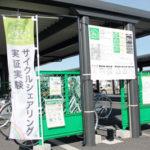 「自転車の街つくば」の新たな取り組み「サイクルシェアリング実証実験」