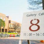 つくばの新たなカフェスタイル:本格オープン☆