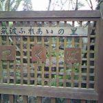 『絶景かな!筑波山に素敵にお得に泊まろう!』