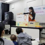 赤ちゃんが笑顔になる素敵な絵本との出会い「ファーストブック講座」