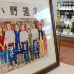 100年先の未来を見据え、挑戦する酒屋「小野酒店」