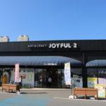 「JOYFUL-2守谷店」で素敵に冬を迎える準備、始めました!