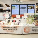 ―茨城が誇るデザインを全国そして世界へ―「いばらきデザインセレクション」