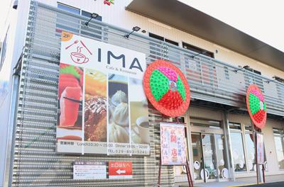 みどりのにNEW OPEN!レンタルスペースもあるカフェ&レストラン「IMA」