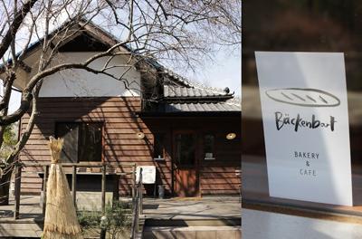 「Bäckenbart(バッケンバルト)」~守谷のひげのパン屋さん~