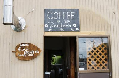 大人も子どももみんなが集うコーヒー屋さん―もっくん珈琲―