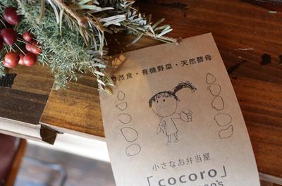 ママたちが作った、体に優しいお弁当屋さん「cocoro」