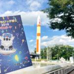 夏の特別イベント色々!駅からすぐの「つくばエキスポセンター」で気軽に科学体験