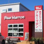 家族そろって出かけたい♪子どもも大人も楽しいパン屋「Blue Marron」
