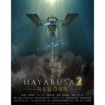 想いをつなぐために…「HAYABUSA2 ~REBORN」