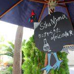 作った人も買った人も笑顔になる アフリカ雑貨の店「SIKUNJEMA」