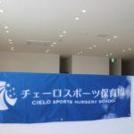 スポーツで子どもの可能性を広げる「チェーロスポーツ保育園」