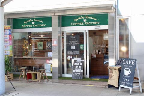 COFFEE FACTORY守谷駅店