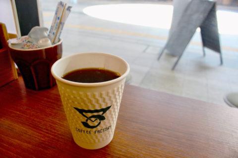 本日のコーヒー「ファクトリーブレンド」