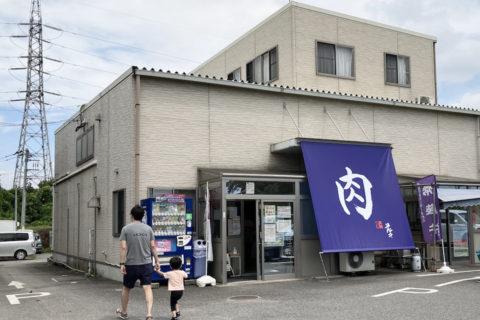 藤井商店(茨城県守谷市)