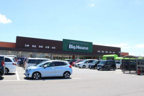 ディスカウントスーパー「ビッグハウス」