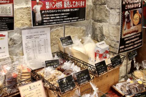 製パン材料販売しております
